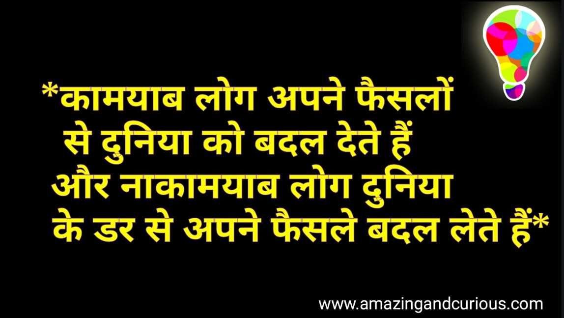 Motivational Quotes Hindi Success Quotes In Hindi