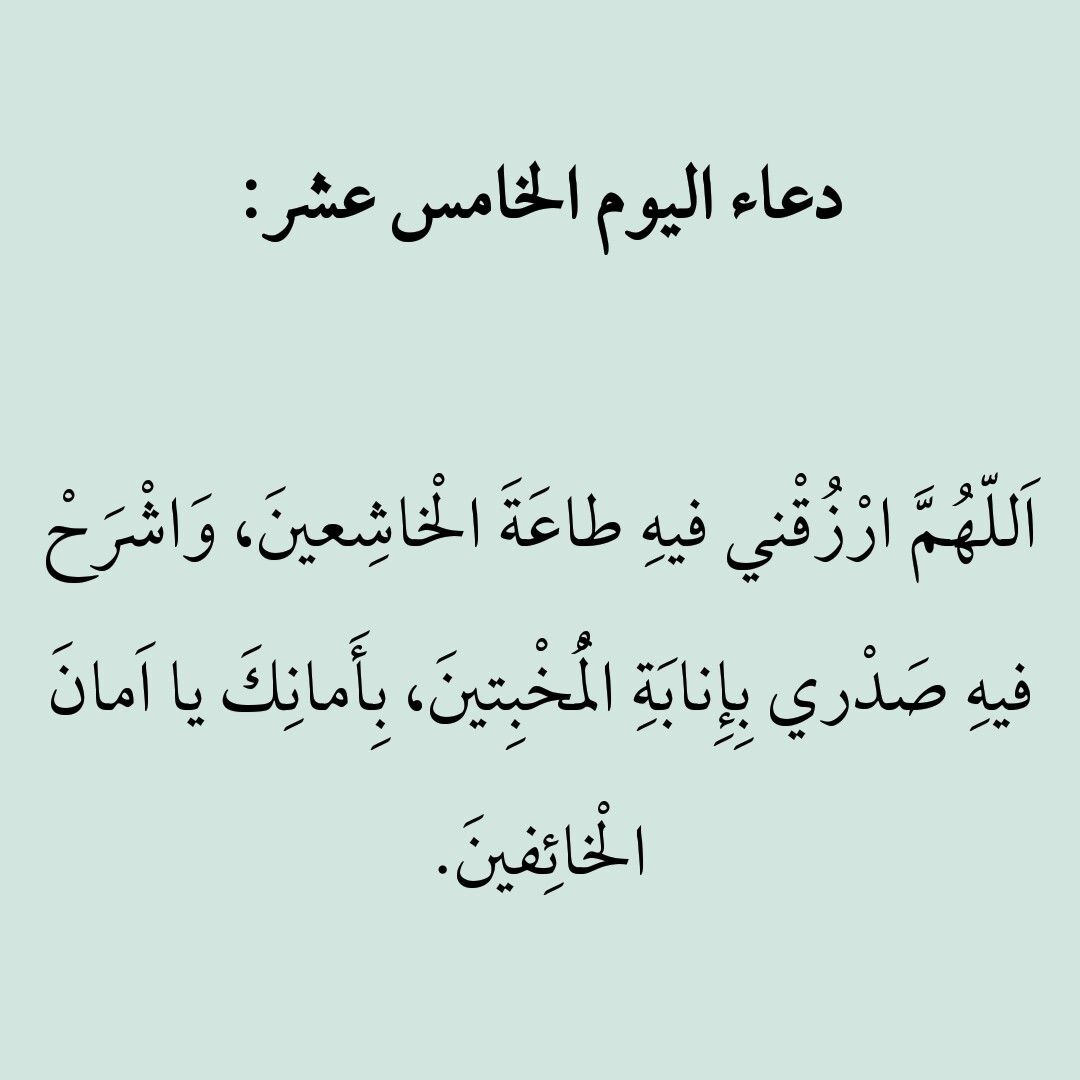 دعاء اليوم الخامس عشر من رمضان Ramadan Quotes Ramadan Prayer Ramadan Day