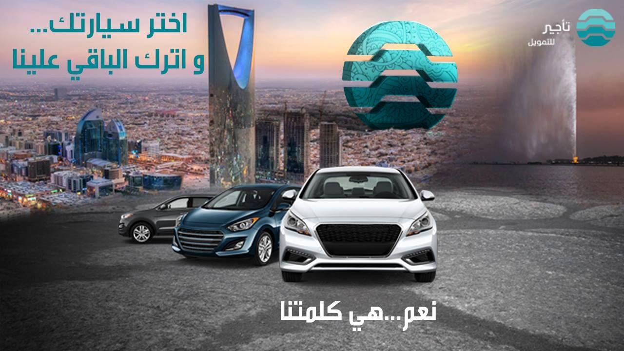 Pin By Taajeer Finance On Taajeer Finance Vehicles Car Finance
