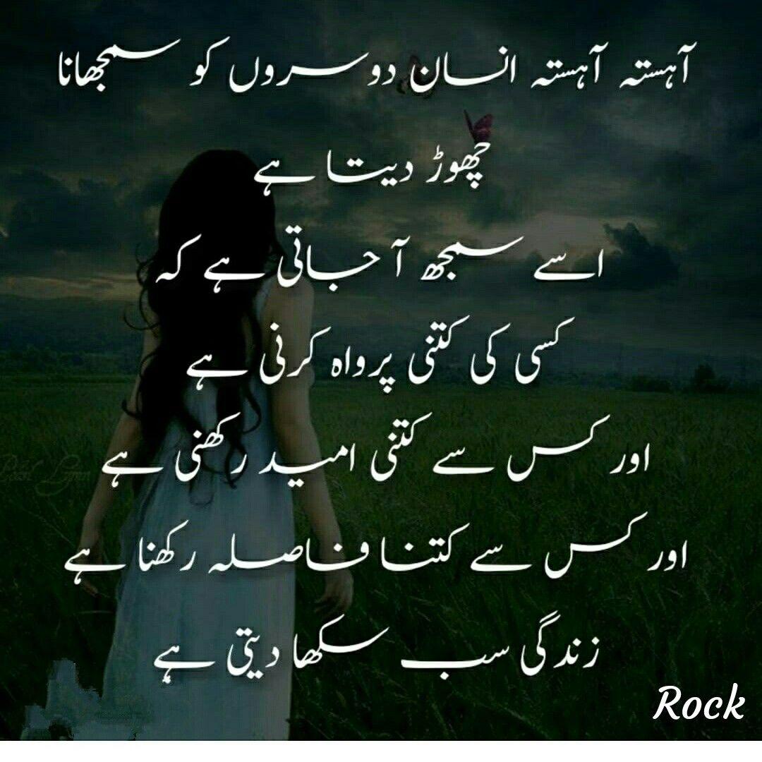 Pin by Noshi on My Diary   Love poetry urdu, Deep words ...