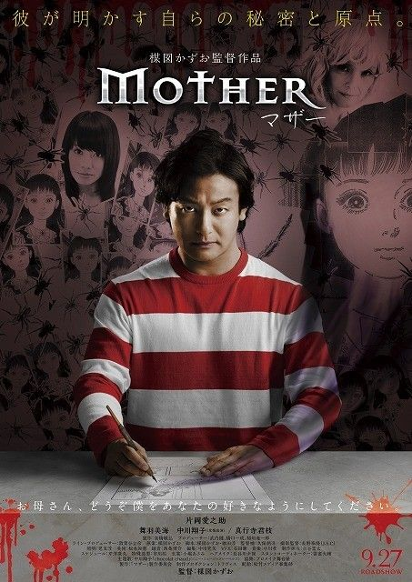 赤白ボーダーシャツの片岡愛之助が怖い 楳図かずお初監督作 マザー ポスター かずお 映画 図