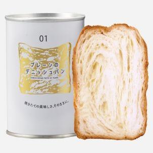 【雑誌で紹介されました!】防災・備蓄用や非常食にも最適なデニッシュ缶(プレーン)