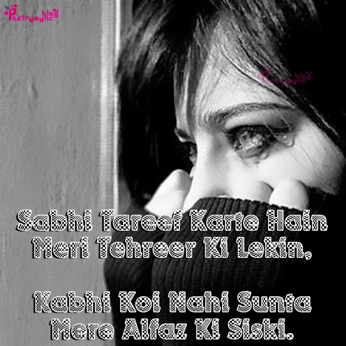 Sad Shayari two Lines Sabhi Tareef Karte Hain Meri Tehreer