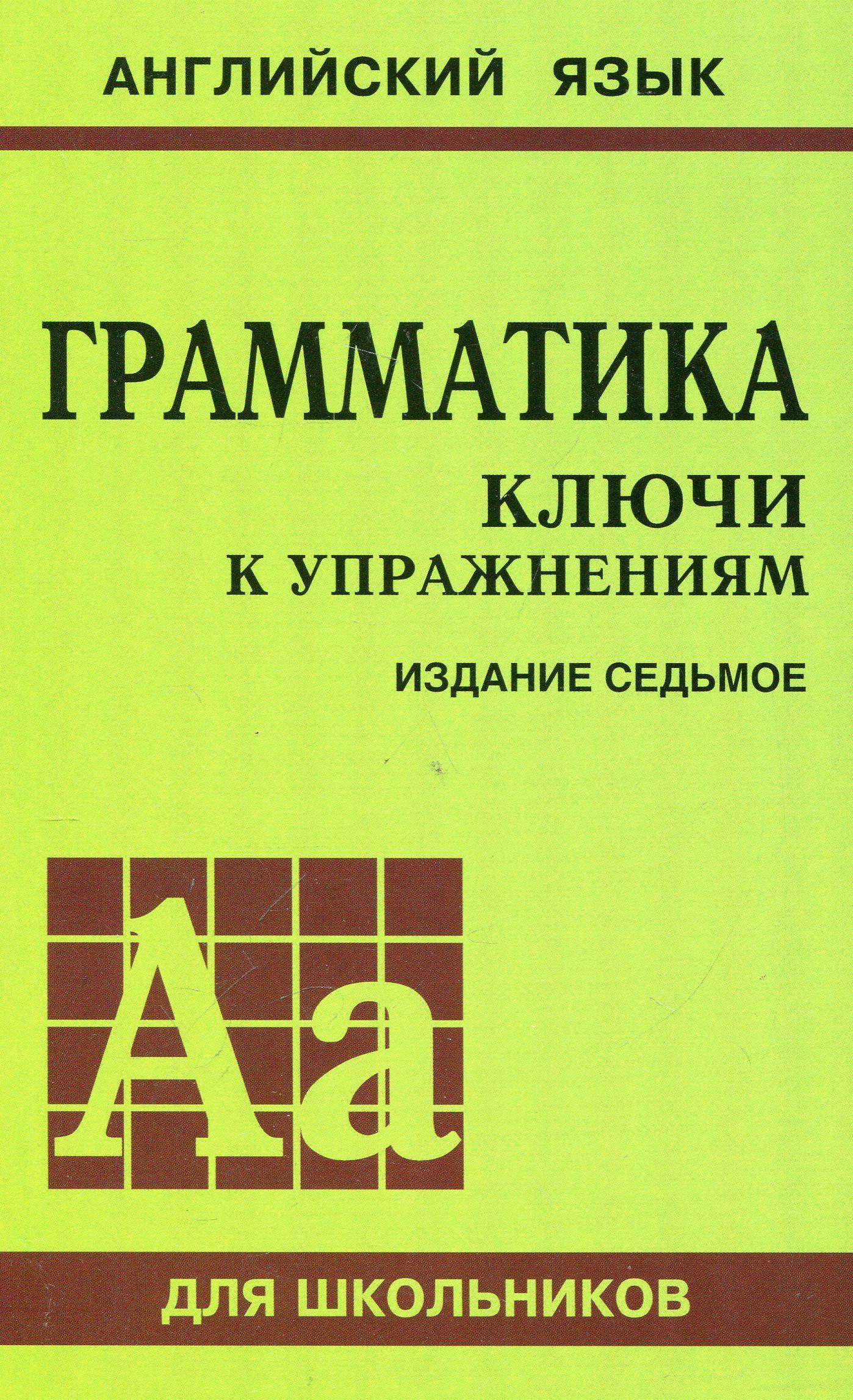 Решебник по английскому языку, Голицынский - понять грамматику без репетитора