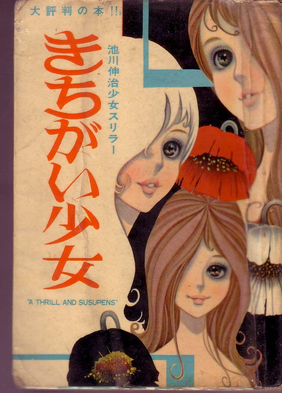 See Paris And Die 昭和 漫画 怖い絵 コミックカバー