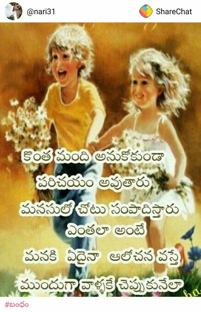 Pin By Sreevenireddy On Thoughts Telugu Inspirational Quotes Best Friend Quotes Friends Quotes