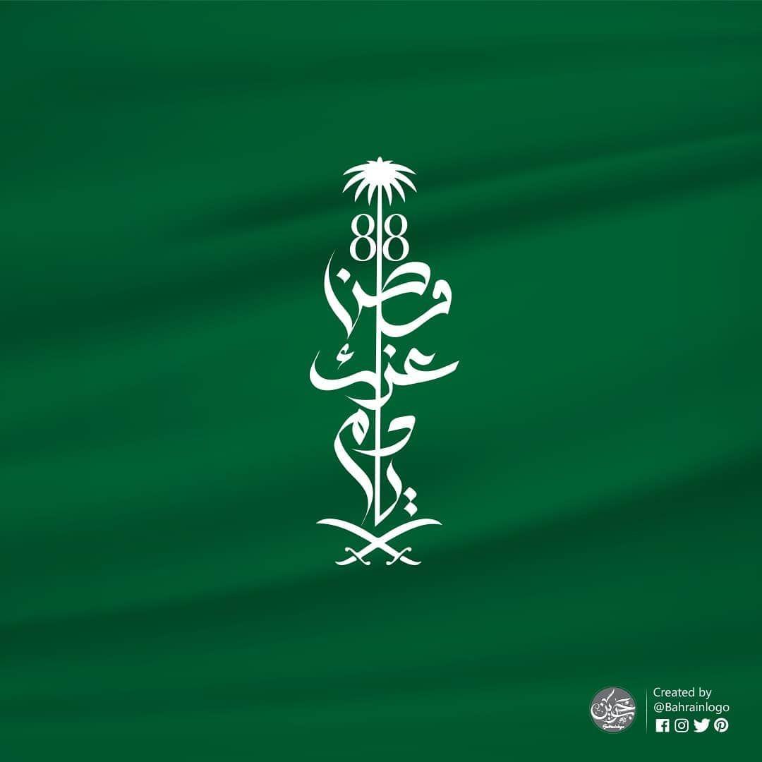 اليوم الوطني88 اللهم أعز هذه البلاد واجعلها آمنة مطمئنة وارزق أهلها من الثمرات اللهم استج Iphone Wallpaper Images Stippling Art National Day Saudi