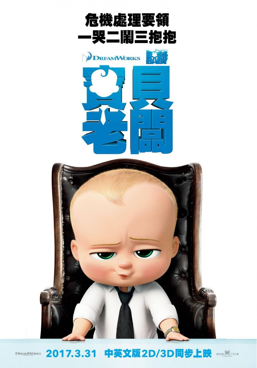 The Boss Baby International Poster 2 Boss Baby New Movie