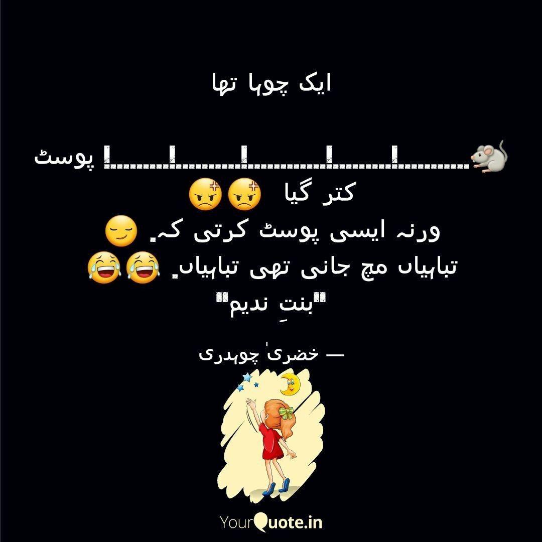 Hahahahahaha Hay Hay Jawani Samjh To Gaye Na 11 48 P M 08 11 18 Jokes Quotes Funny Words Funny Quotes