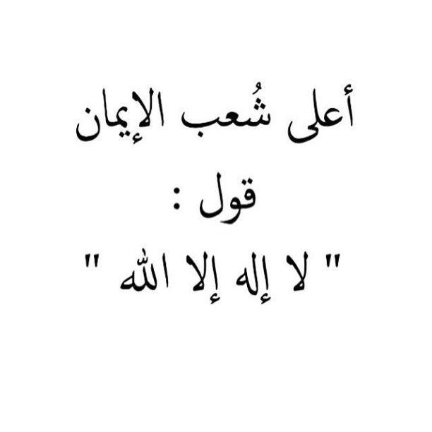 لا إله إلا الله محمد رسول الله On Instagram لا إله إلا الله Web Browser Browser Allah
