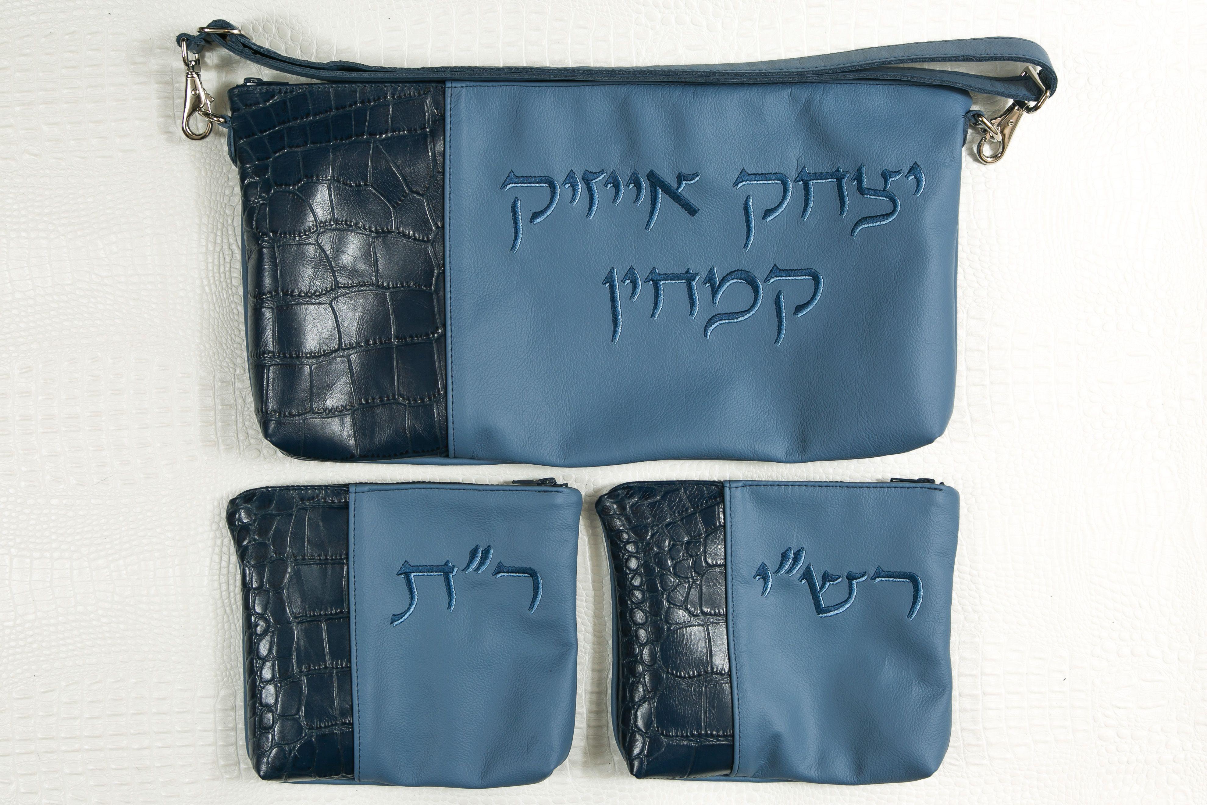 Bar Mitzvah Tefillin bags」お...