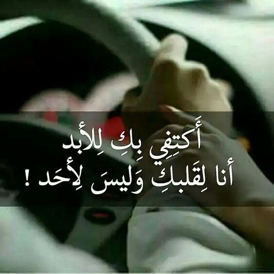 صور رومانسيه أجمل الصور الرومانسية مكتوب عليها كلام حب بفبوف Love Words Funny Arabic Quotes Love Quotes For Him