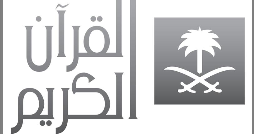 أحدث تردد قناة القرآن الكريم Hd الجديد 2020 من الحرم المكي