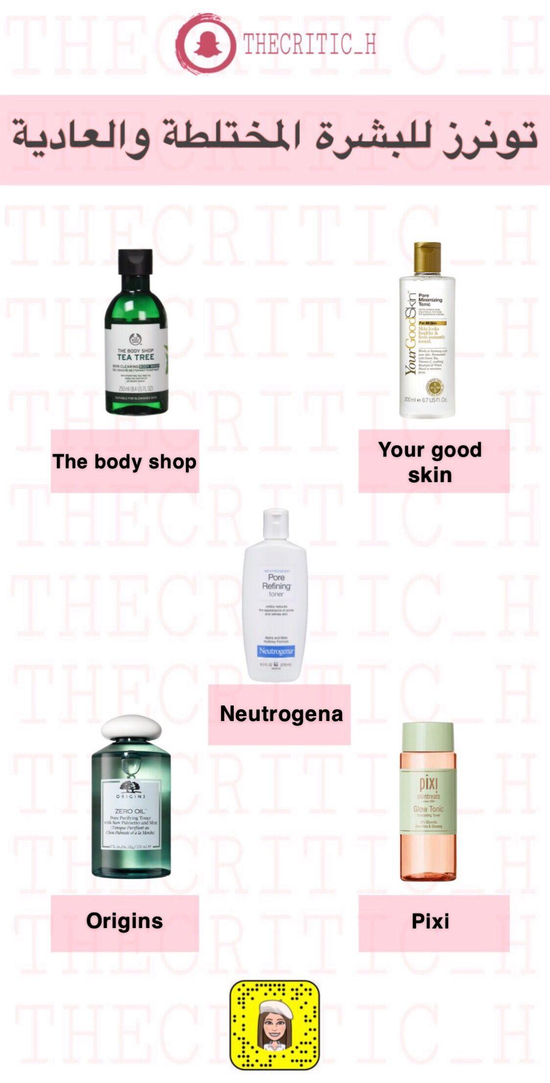 تونرز للبشرة المختلطة والعادية In 2021 The Body Shop Neutrogena Body
