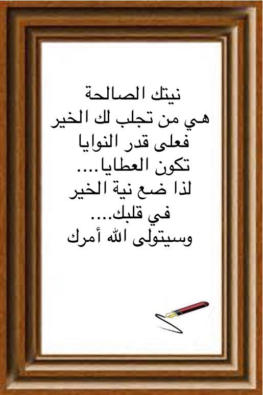 نيتك الصالحة هي من تجلب لك الخير فعلى قدر النوايا تكون العطايا لذا ضع نية الخير في قلبك وسيتولى الله أمرك Apprendre L Islam Le Prophete Priere