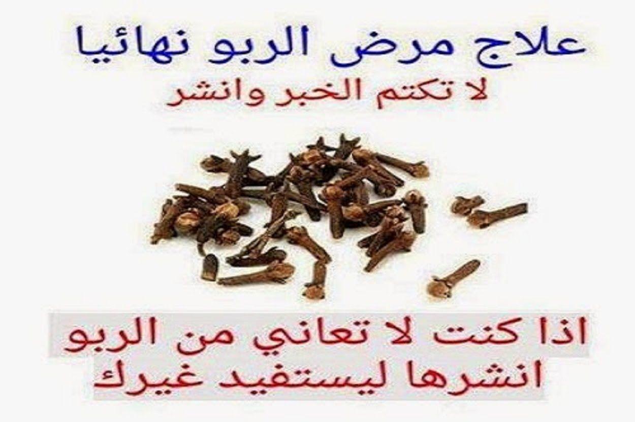 علاج طبيعي و سهل للربو و الحساسية مجلة لالة مولاتي نت Majalat Lalamoulati Net Food Medicine Health Natural Remedies