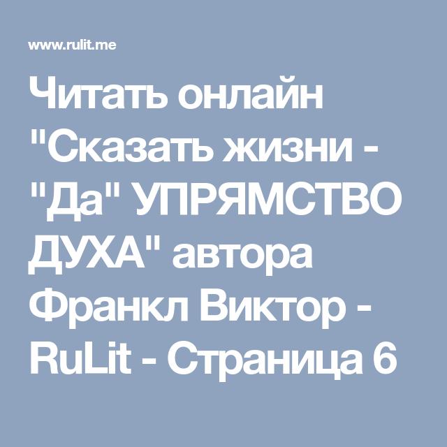 Rulit ru электронная библиотека скачать книги бесплатно
