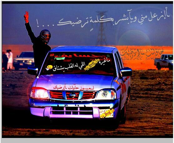 Arab drifterzzz