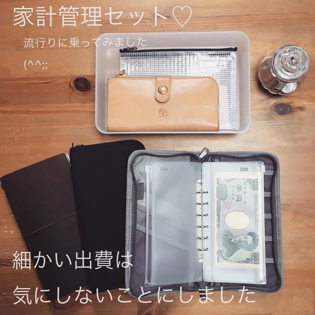 無印良品の「パスポートケース」で家計管理♡ - LOCARI