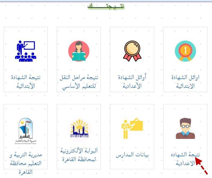 نتيجة الصف السادس الابتدائي القاهرة 2018 برقم الجلوس Cairogovresults Com Sports Education Cards Playing Cards