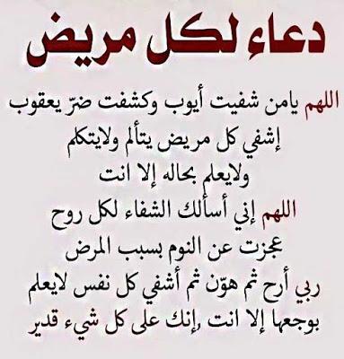 دعاء للمريض دعاء الشفاء العاجل للمريض دعاء شفاء المرضي ١ In 2020 Islamic Quotes Farah Islam