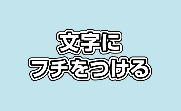 イラストレーターで文字に二重のフチをつけたり外側のフチをぼかす加工 カンタンにできる文字の縁取り 文字 イラストレーター アピア