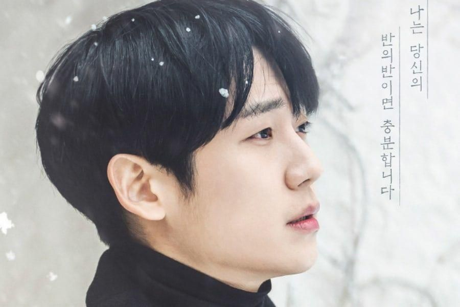 """Jung Hae In Pines In Melancholy New Posters For Upcoming Drama """"A Piece Of Your Mind"""""""