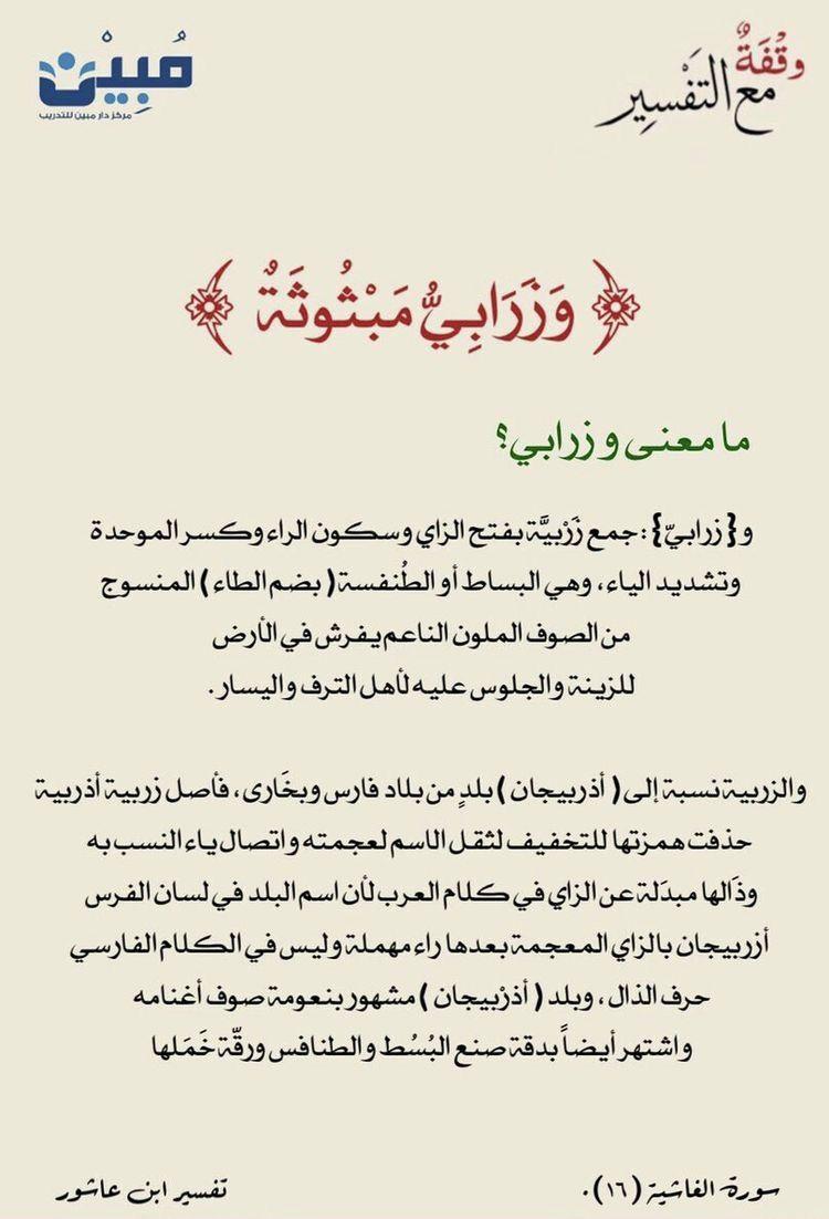 Pin By Ahmed Halim On من القران الكريم Islam Quran Quran