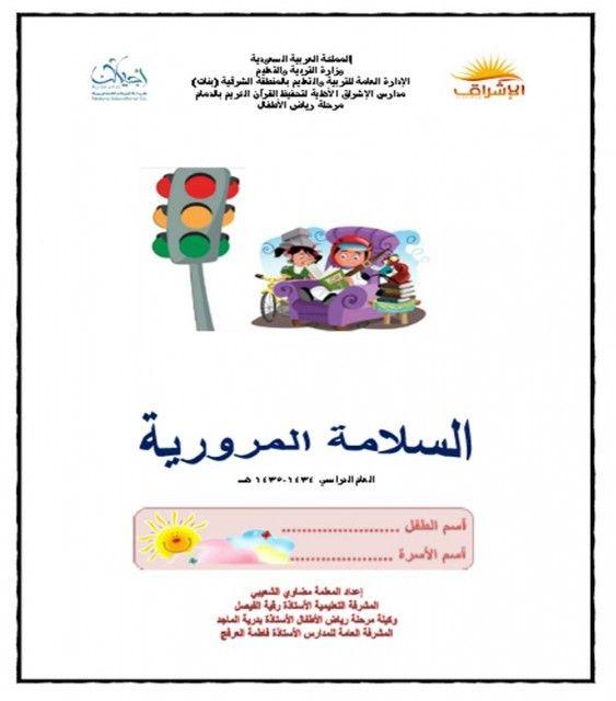 ملزمة السلامة المرورية لأطفال الروضة موقع الأستاذة مضاوي الشعيبي Arabic Kids Reading Comprehension Questions Language Worksheets