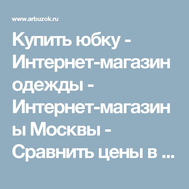 Магазин поиск каталог товаров советская мелочь цена