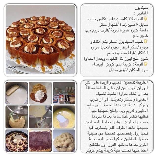سينابون Arabic Food Food Cinnabon