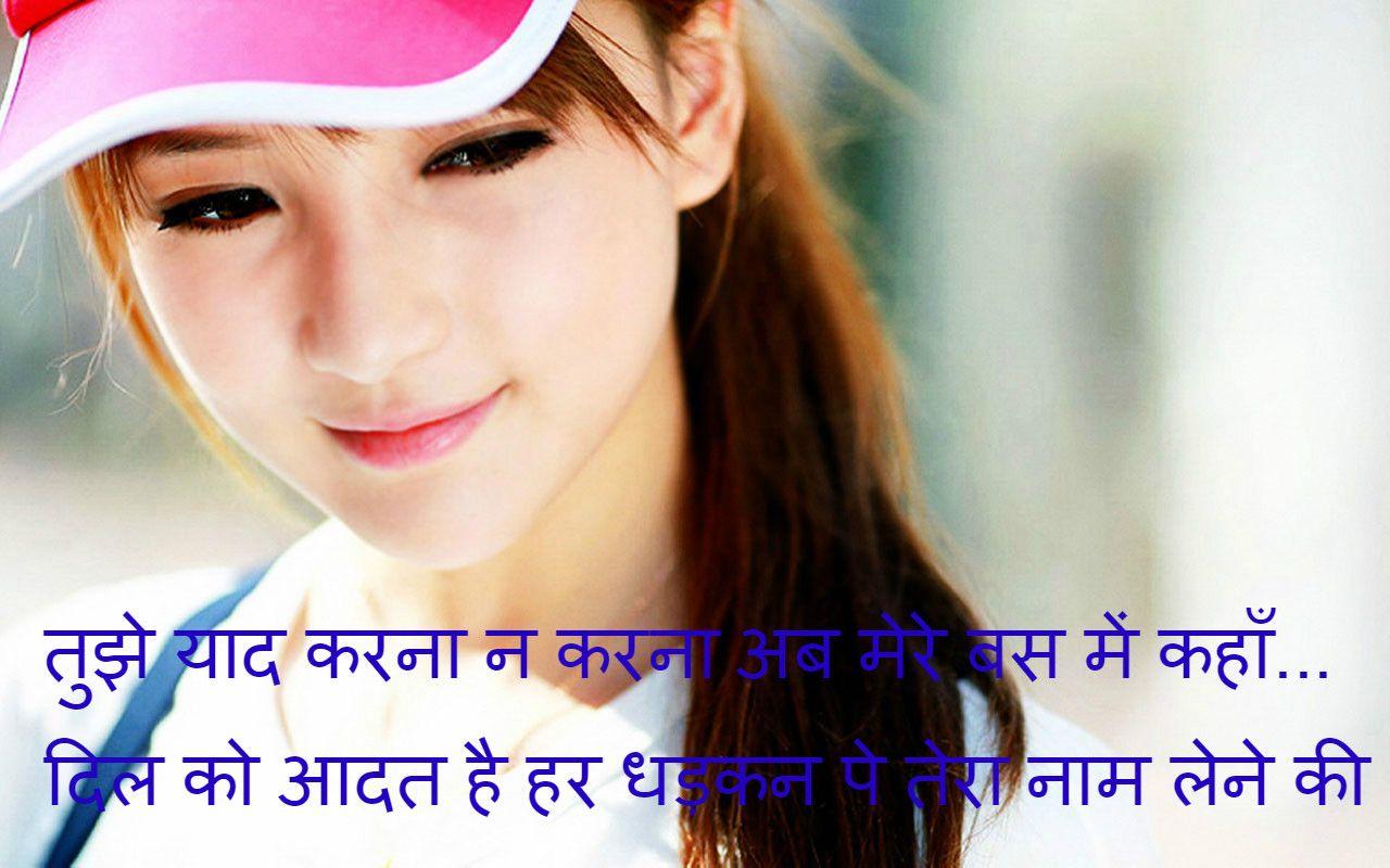 Love Shayari In Hindi whatsapp status Pinterest