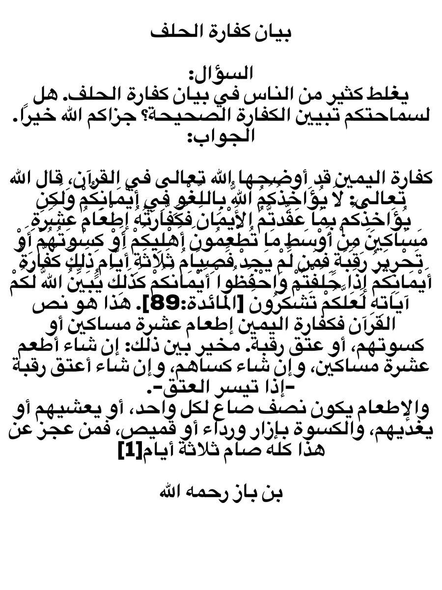 Pin By اترك اثرا علي المنبهي On فتاوى اسلامية عامة Math Math Equations