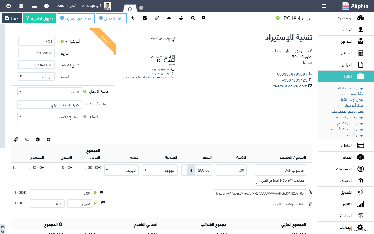 Pin By Aliphia On Aliphia Arabic Invoice Stuff To Buy Buy And Sell Ways To Earn Money
