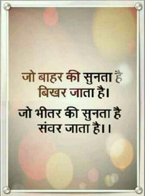 Positive Thinking Quotes Hindi Images 2