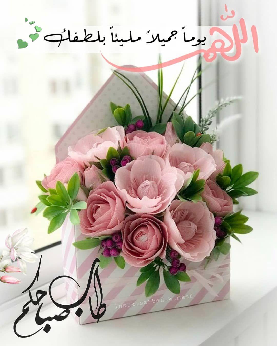 آمي ن ي آرب آل عآل مي ن Beautiful Morning Messages Good Morning Flowers Good Morning Greetings