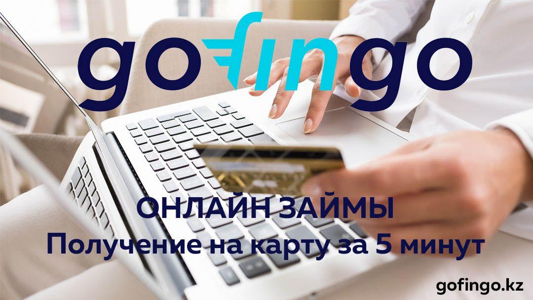 займы онлайн в казахстане на год