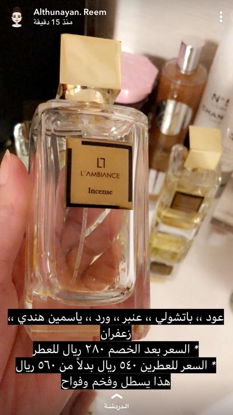 Pin By Aljoharah On عطور Perfume Fragrance Skin Care Women
