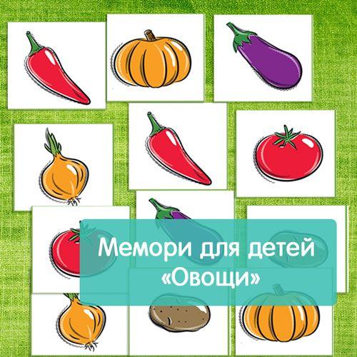 пазлы бесплатно для малышей скачать, распечатать | Овощи ...