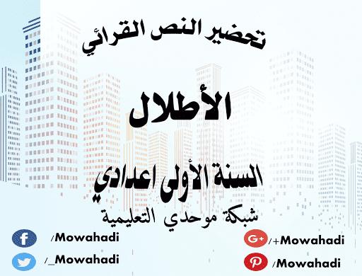 تحضير النص القرائي أطلال للسنة الأولى اعدادي Arabic Calligraphy Calligraphy