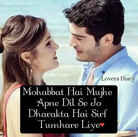 Best Pin By Ťhę Łįôñ Ķįňğ Žãhêêř On True Love Romantic Shayari 400 x 300