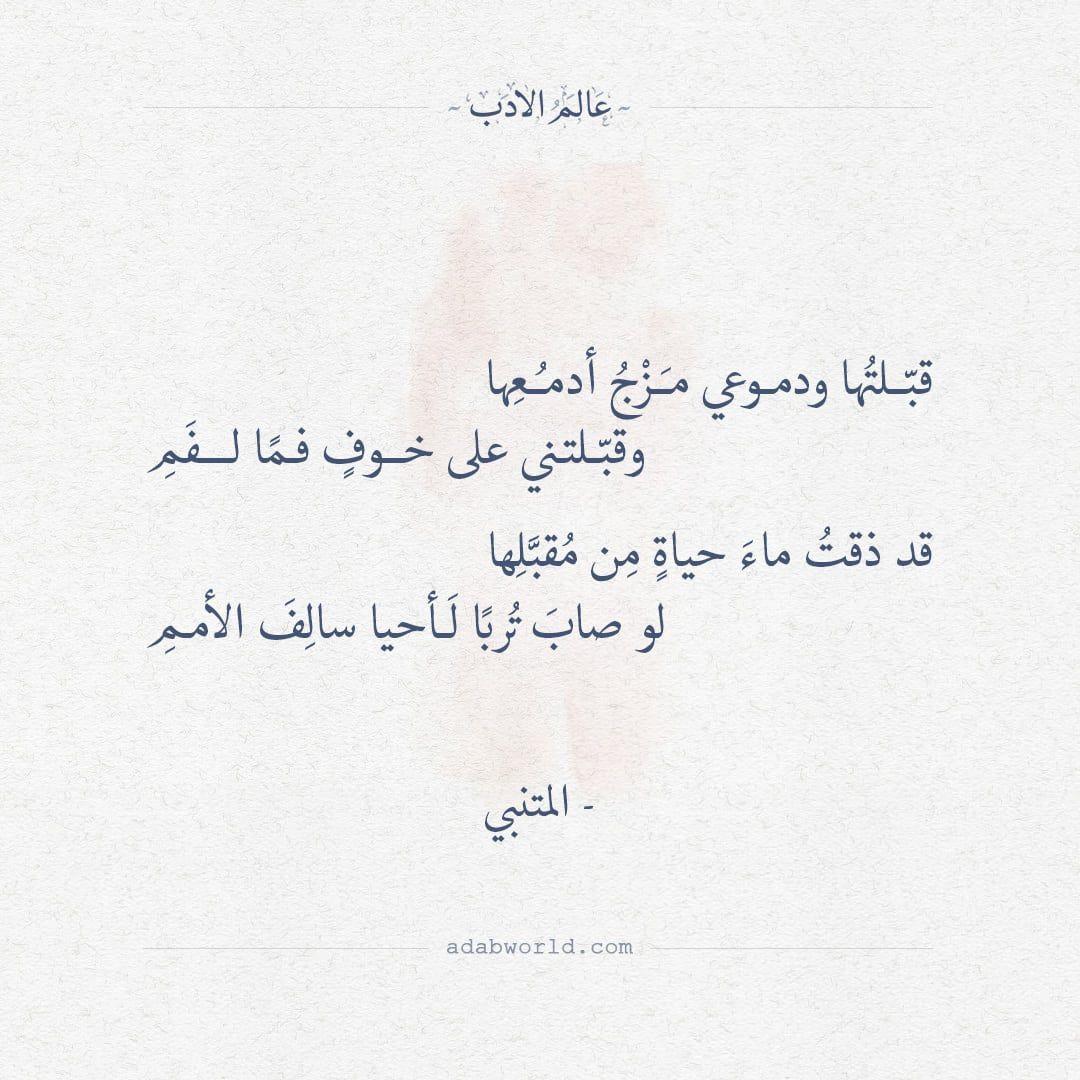 قبلتها ودموعي مزج أدمعها المتنبي عالم الأدب Words Quotes Quotes For Book Lovers Wisdom Quotes Life