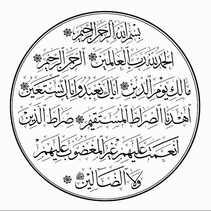 سورة الفاتحة الحمد لله رب العالمين Islamic Calligraphy Calligraphy Arabic Calligraphy