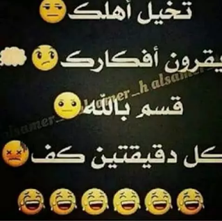 نكات محششين كل يوم كف Funny Arabic Quotes Funny Picture Jokes Arabic Funny