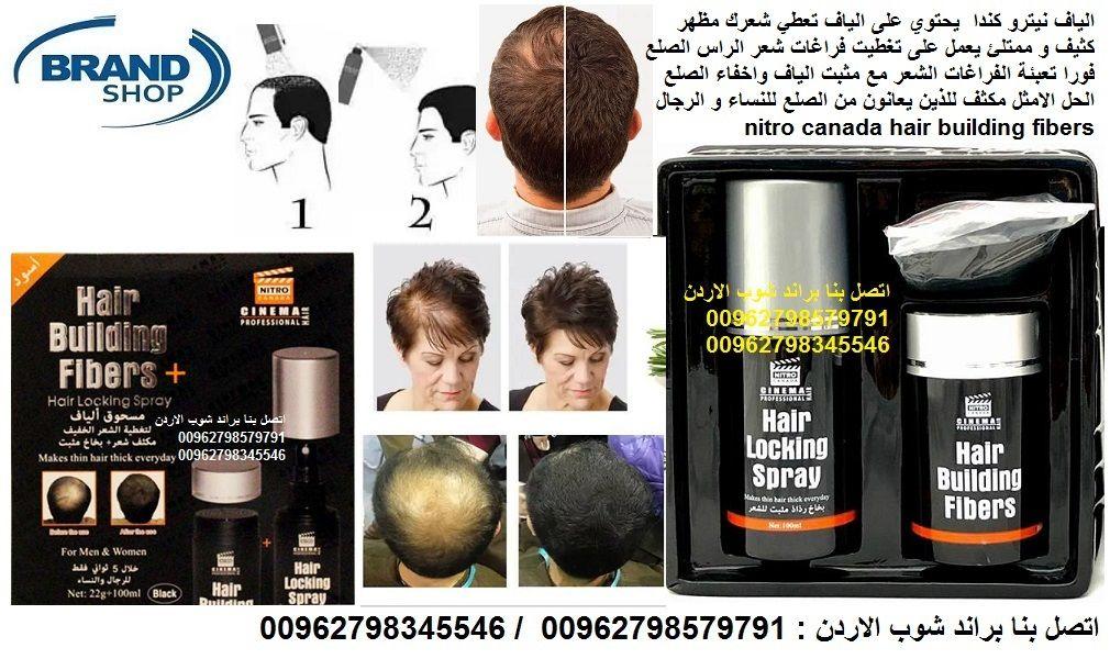 Nitro Canada Hair Building Fibers This Beauty Product Nitro In Canada Contains Your Hair Smells Hair Building Hair Light Hair