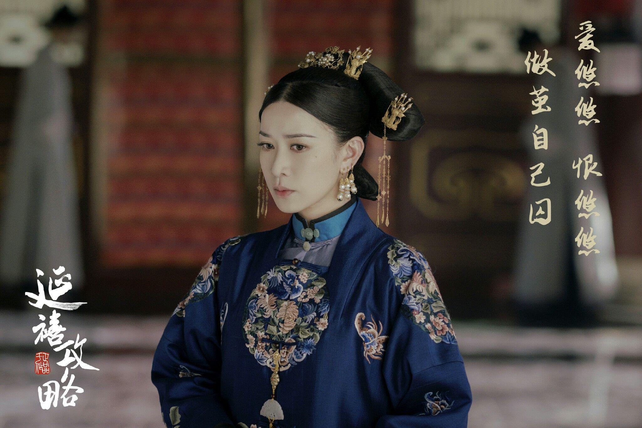 Yan Xi's Conquest 《延禧攻略》 - Wu Jin Yan. Qin Lan. Charmaine Sheh. Nie Yuan