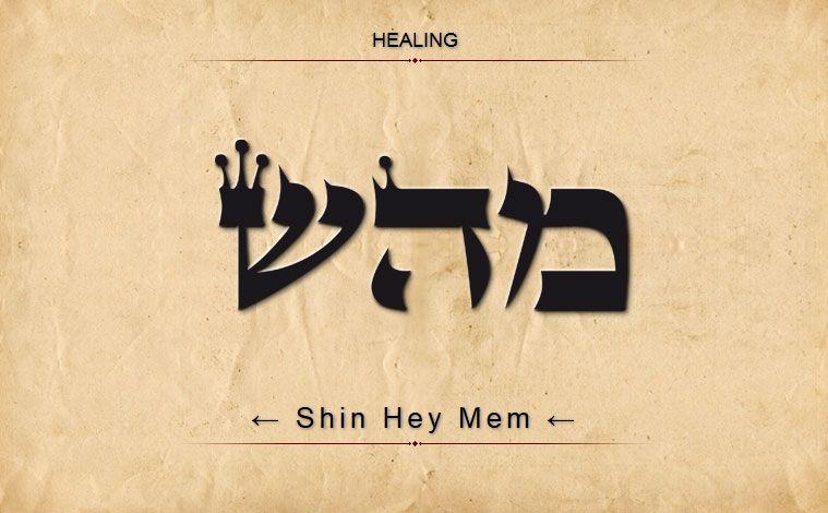 Dalet Mem Bet Hei - image 9