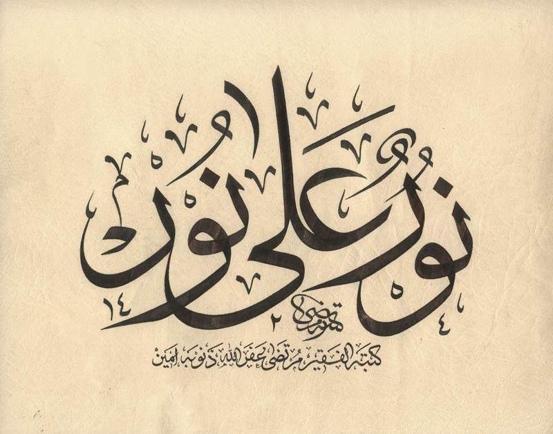 Arabic Calligraphy Little Old Work By Khattat On