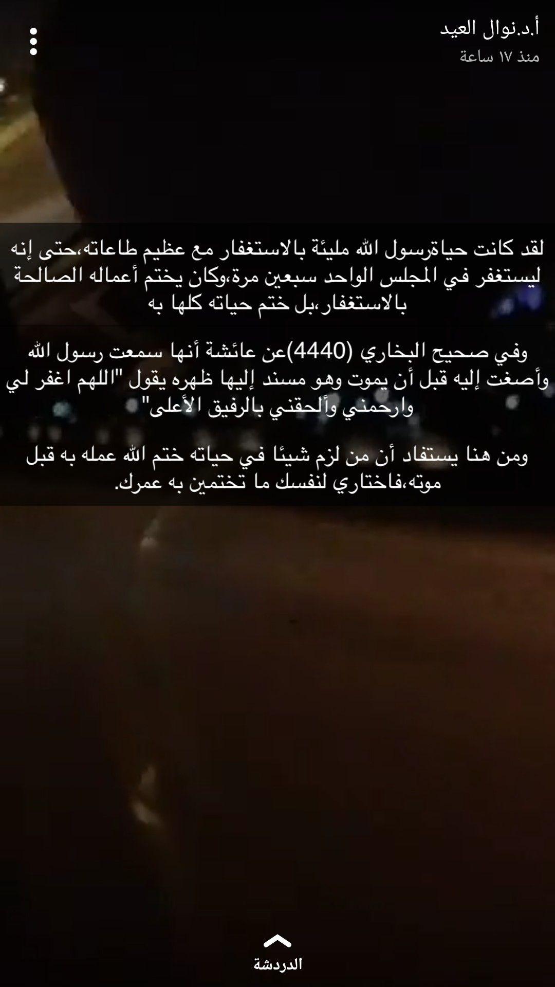 Pin By Raneem On دعاء دين اسلام اذكار Lockscreen Screenshot Lockscreen Screenshots