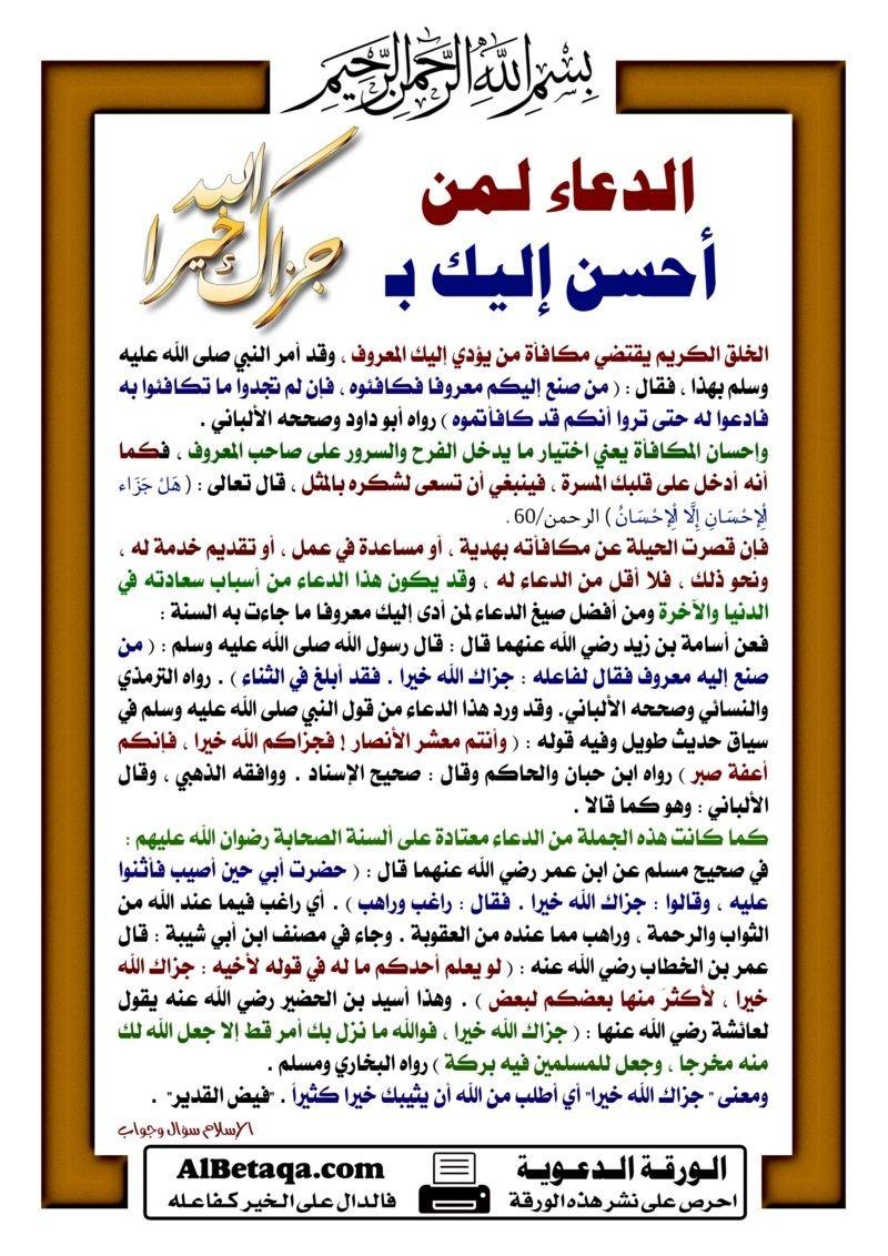 الدعاء لمن أحسن إليك بــ جزاك الله خيرآ أذكار وذكر Islamic Information Arabic Jokes Islamic Qoutes